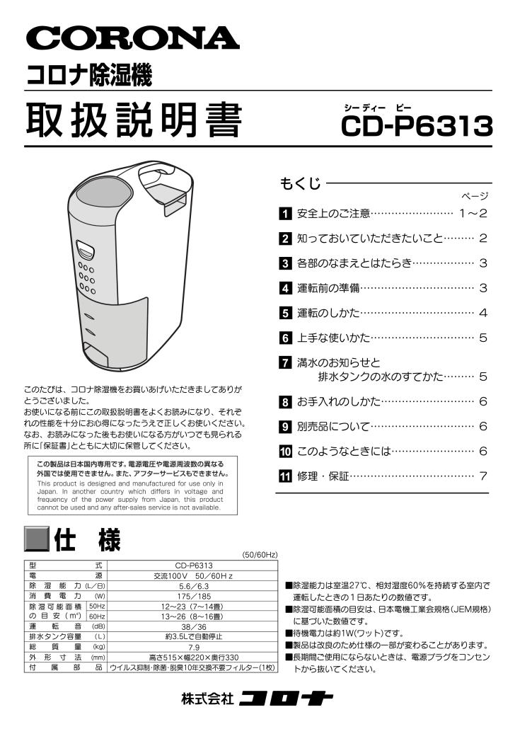 Wooo L32-HR01 (日立) の取扱説明書・マニュアル